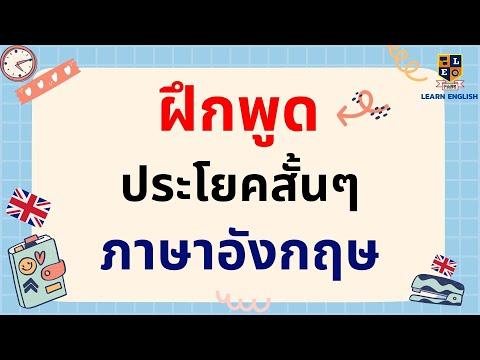 ฝึกพูดภาษาอังกฤษ-ประโยคสั้นๆ-ใ