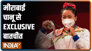Tokyo Olympics में Silver Medal विजेता Mirabai Chanu से Exclusive बातचीत - INDIATV
