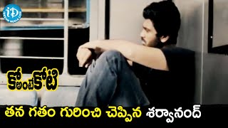 Sharwanand Reveals his flashback | Ko Ante Koti Movie Scenes | Priya Anand | Srihari | iDream Movies - IDREAMMOVIES