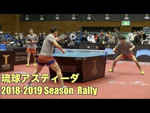 【卓球】琉球アスティーダの選手たちの好プレー【Tリーグ/2018-2019シーズン】