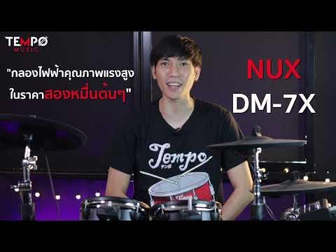 รีวิวกลองไฟฟ้า-NUX-DM-7X-(-กลอ