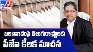 Supreme Court hearing on AP petition over Telugu States water issue - TV9 - TV9