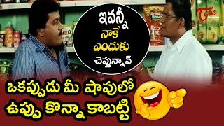 Sunil Comedy Scenes | Telugu movie Comedy Scenes Back To Back | Telugu - TELUGUONE