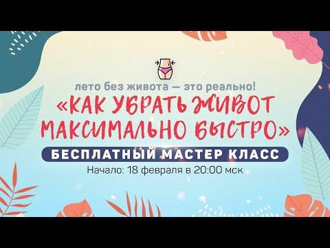Как убрать живот быстро (Мастер Класс Артем Дорученко)