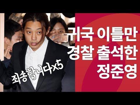 """귀국 이틀 만에 경찰 출석한 정준영, """"죄송합니다"""" 5..."""