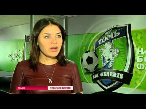 Завершается конкурс футбольного клуба «Томь» на новый вариант формы