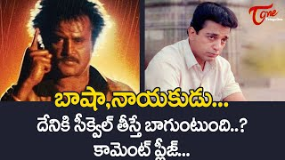 BAASHA Or NAYAKUDU | Which Movie Would You Vote For If A Sequel Were To Be Made | TeluguOne - TELUGUONE