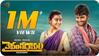 Vaikuntadhamam - Telugu Short Film I TikTok Prema Latha I NaveenRaj Podeti I Madhu Ponnas - YOUTUBE