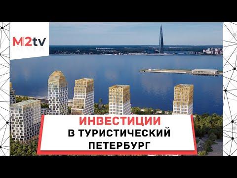 Особенности инвестиций в туристический потенциал Санкт-Петербурга, #инвестиции в #апартаменты photo
