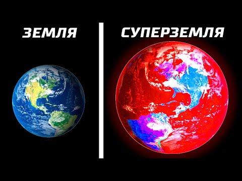 11 Самых Похожих на Землю Планет, Которые Были Обнаружены Недавно
