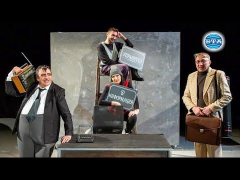 """BTA: """"Животът, макар и кратък"""" - премиера на Драматичния театър в Търговище"""