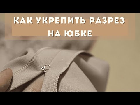 Шью сама/КАК УКРЕПИТЬ РАЗРЕЗ НА ЮБКЕ