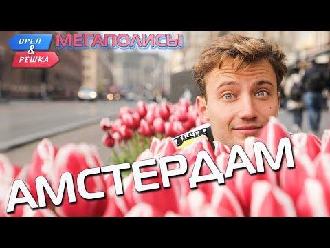 Амстердам. Орёл и Решка. Мегаполисы (eng, rus subs)