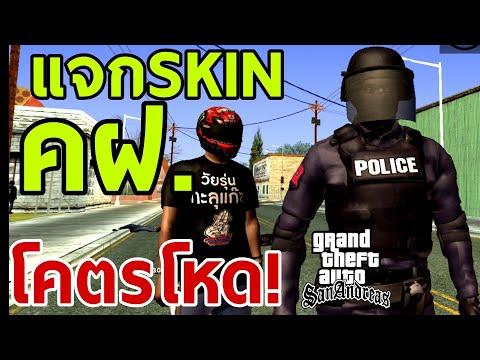 #GTASAN-🔴แจกSKIN-คฝ.-ตำรวจควบค