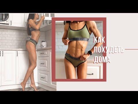 Тренировка для похудения и укрепления мышц кора.