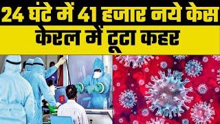 Coronavirus India Update: कोरोनावायरस के 41,649 नए केस, केरल में टूटा कहर, महाराष्ट्र की हालत खराब - ITVNEWSINDIA