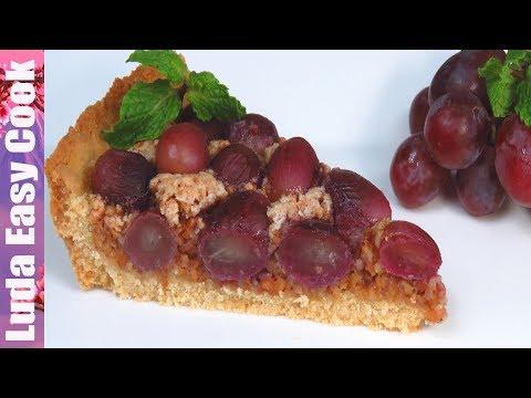 Мало ТЕСТА Много НАЧИНКИ! Оригинальный ПЕСОЧНЫЙ ОРЕХОВЫЙ ПИРОГ с виноградом без сливочного масла