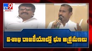 భూ దుమారం : Palla Srinivasa Rao Vs Avanthi Srinivasa Rao - TV9 - TV9