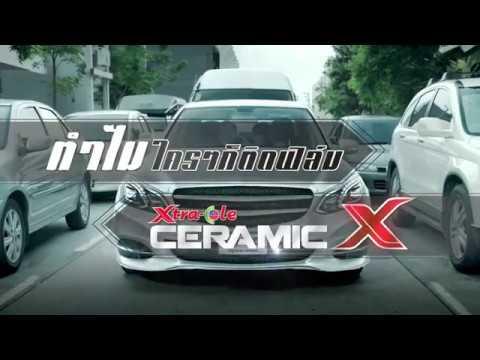 ฟิล์มเซรามิคแท้-XtraCole-Ceram
