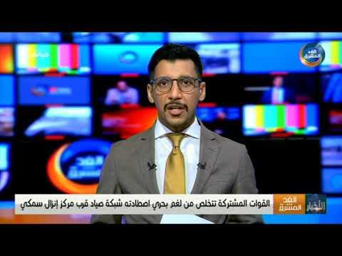 موجز أخبار الثانية مساءً | قصف صاروخي للحوثي على حي منظر في الحديدة يتسبب بتدمير 5 منازل (26 يناير)