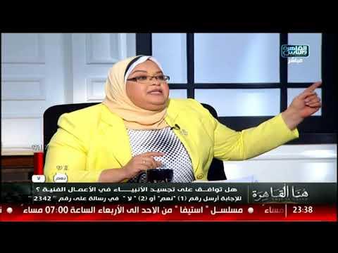 خلاف بين النائبة آمال طرابيه والمخرج أحمد على حول تجسيد الأنبياء فى الأعمال الفنية