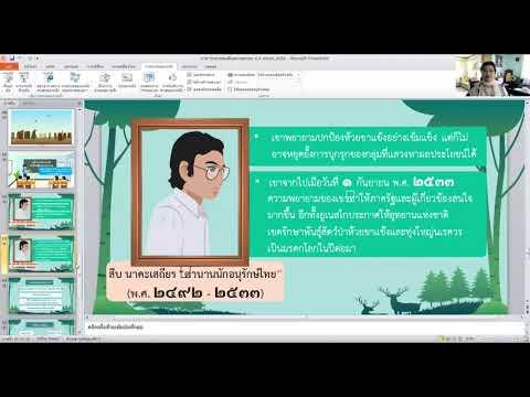 G.4หน่วย-4-ต้นไม้-เรียนภาษาไทย