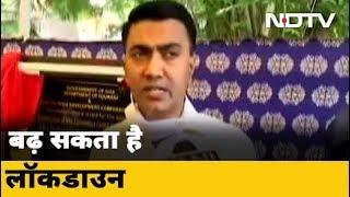 15 दिन बढ़ सकता है Lockdown : Goa मुख्यमंत्री - NDTVINDIA