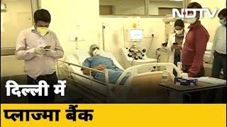 Covid- 19 News: Delhi में देश के पहले Plasma Bank की शुरुआत - NDTVINDIA