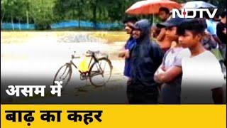 आपदा की दोहरी मार झेलता Assam, बाढ़ से 3 की मौत - NDTVINDIA