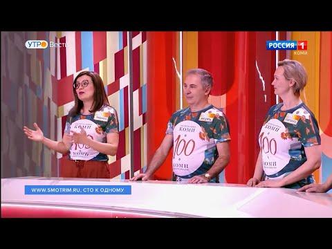 "Команда из Коми победила в телеигре ""Сто к одному"""