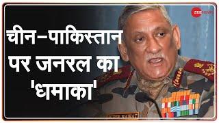 Zee News के सहयोगी चैनल WION से CDS Rawat बोले, backslash