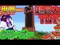 """【Minecraft】世界一巨大なTNT!?マイクラ世界をぶっ壊す""""巨大TNT""""を爆発させた結果…【ゆっくり実況】【マインクラフトmod紹介】"""