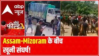 All about Assam-Mizoram border clashes   Seedhe Field Se (26 July 2021) - ABPNEWSTV