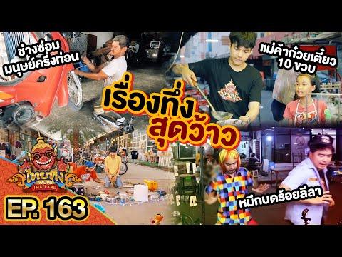 ไทยทึ่ง-WOW!-THAILAND-|-EP.163