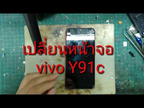 วิธีเปลี่ยนหน้าจอ-vivo-y91c