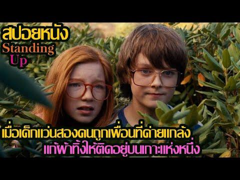 สปอยหนัง-l-เมื่อเด็กแว่นสองคนถ