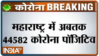Maharashtra में अब तक 44582 कोरोना पॉजिटिव, 24 घंटे में सामने आए 2,940 नए केस - INDIATV