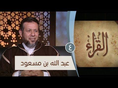 عبد الله بن مسعود | ح4 | القراء | الشيخ أشرف عامر والشيخ أحمد منصور