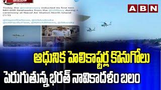 Indian Navy Purchased MH-60R Anti-Submarine Helicopters From US || ABN Telugu - ABNTELUGUTV