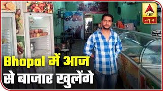 Bhopal markets to resume operations from today | Anchor's Choice (27.05.2020) - ABPNEWSTV