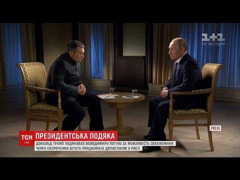 Володимир Путін допоміг Дональду Трампу зекономити