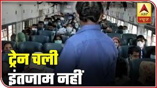 Delhi to Himachal's Una: Train lacks proper arrangements - ABPNEWSTV