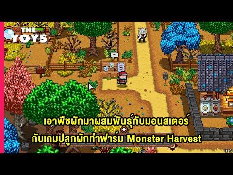 Monster-Harvest---เกมทำฟาร์มปล