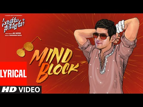 Mind Block Lyrical | Sarileru Neekevvaru | Mahesh Babu | DSP | Anil Ravipudi