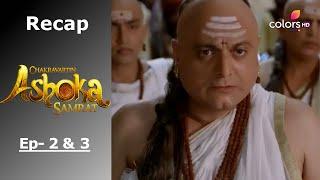 Chakravartin Ashoka Samrat - Episode 2 & 3 - Recap - चक्रवर्ती अशोक सम्राट - COLORSTV