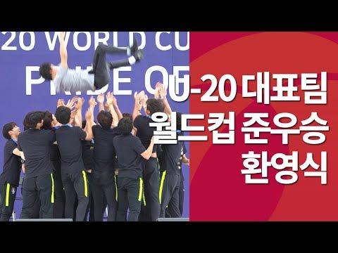 금의환향! U-20 월드컵 '유쾌한 환영식'