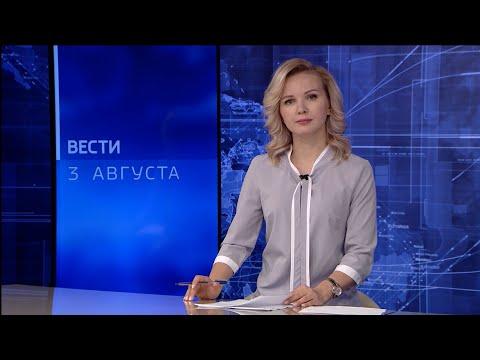Вести-Коми 03.08.2021