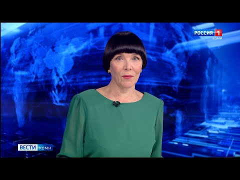 Вести-Коми (на коми языке) 04.08.2021