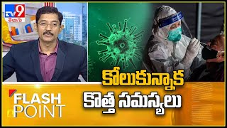 Flash Point : కరోనా తిరగబెడుతోందా? కంగారెత్తిస్తోన్న కొత్త రోగాలు..! - TV9 - TV9