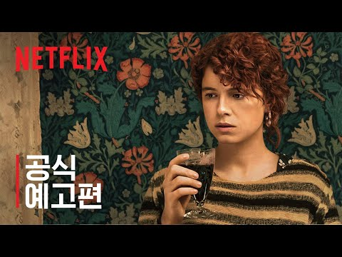 I'm afraid to end it now | Directed by Charlie Koffman | Official Trailer | Netflix